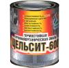 Цельсит-600 - высокотемпературная кремнийорганическая эмаль для чёрного металла. Тара 0.9кг