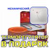 Электрический теплый пол под стяжку Теплолюкс PROFI - ProfiRoll 2400