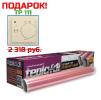 Пленочный теплый пол Teplofol-nano ТН-530-3.8