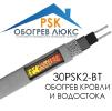 Кабель саморегулирующийся греющий нагревательный 30PSK2-ВT для кровли