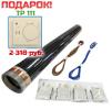 Тёплый пол Обогрев Люкс 80PL-176-4,0 м2 инфракрасный плёночный
