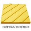 Тактильная тротуарная плитка с рифами расположенными по диагонали * 500х500х50 (цвет желтый).