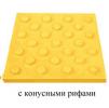 Тактильная тротуарная плитка с конусообразными рифами * 500х500х50 (цвет желтый).