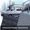 Линолеум транспортный АВТОЛИН - ТРАНСЛИН Дизайн - GLAVNOE FOTO