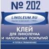 КЛЕЙ ДЛЯ ЛИНОЛЕУМА №202 14кг (морозостойкий до -30, для бытового и полукоммерческого линолеума)