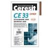 Затирка для межплиточных швов Ceresit CE 33 super Цвет: Темно-коричневая, Номер по каталогу 58