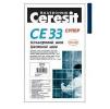 Затирка для межплиточных швов Ceresit CE 33 super Цвет: Темно-синяя, Номер по каталогу 88