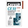 Затирка для межплиточных швов Ceresit CE 33 super Цвет: Кирпичная, Номер по каталогу 49