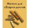 """Шкант """"Нагель березовый"""" (осиновый), длинна 1300 мм"""
