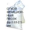 Сухой фракционированный песок фр.0,63-2,5 (50 кг)в мешках