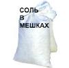 Соль техническая в мешках (50кг)