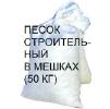 Песок в мешках ( 50 кг)