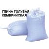 Глина голубая кембрийская порошковая (40 кг)со склада в СПб