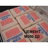 Цемент М400 Д20, М500 Д0 (Сланцы) в биг-бэгах