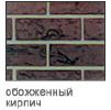 Цокольный сайдинг Nailite кирпич жженый