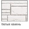 Цокольный сайдинг Nailite белый камень.