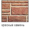 Цокольный сайдинг Nailite фото красный камень.