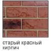 Цокольный сайдинг Nailite стар. красный кирппич.