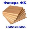 Фанера ФК 12 мм сорт 4/4 НШ 1525x1525