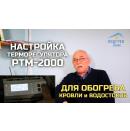 Настройка регулятора РТМ-2000 для систем электрообогрева