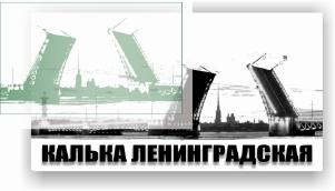 "Калька бумажная ""Ленинградская"" формат 620 мм, плотность 52 м2 намотка 175 м/п."
