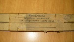 Карборундовый нагреватель для лабораторных печей (L-320x16 мм.90 -V. 22-А)