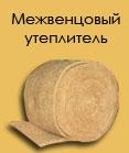 "Межвенцовый утеплитель ""Евролен"" - ширина 100 мм.  Намотка 50м.п."