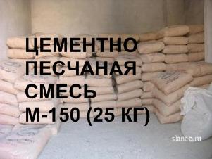 Цементно-песчаная смесь (ЦПС) М150,М200,М300 (25кг) с доставкой по СПБ