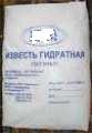 Известь гашеная (25 кг)