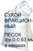 Сухой фракционированный песок фр.0-0,63 (50 кг) в мешках