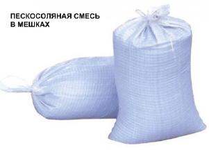 Пескосоляная смесь пескосоль 10%-соль,90%-песок также 20 на 80,30 на 70,40 на 60,50 на 50 (50кг)