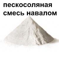 Пескосоляная смесь пескосоль 10%-соль,90%-песок также 2080,3070,4060,5050 (навалом и в биг-бегах)