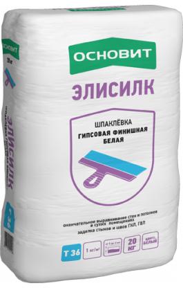 Шпаклевка Гипсовая Финишная Белая ОСНОВИТ ЭЛИСИЛК Т-36, 20 кг (54 шт/подд.)