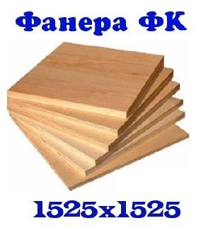 Фанера ФК 15 мм сорт 4/4 НШ 1525x1525
