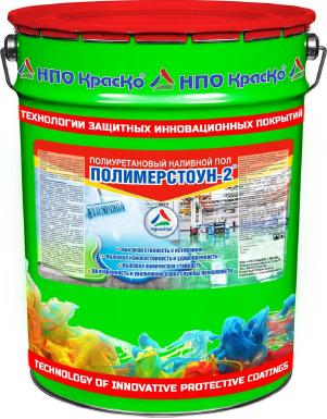 Полимерстоун-2 - двухкомпонентный полиуретановый наливной пол. Тара 20кг