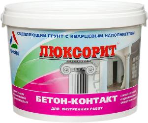 Люксорит Бетон-Контакт - сцепляющая грунтовка с кварцевым наполнителем для внутренних работ. Тара 12кг