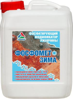 Фосфомет-Зима - фосфатирующий морозостойкий модификатор ржавчины. Тара 6,5кг