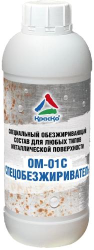 Универсальный обезжиривающий состав для очистки металла - ОМ-01С. Тара 1л