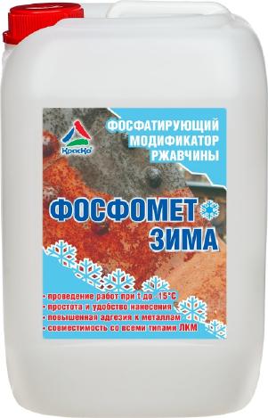 Фосфомет-Зима - фосфатирующий морозостойкий модификатор ржавчины. Тара 12кг