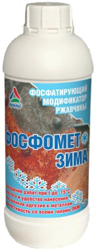 Фосфомет-Зима - фосфатирующий морозостойкий нейтрализатор ржавчины. Тара 1кг