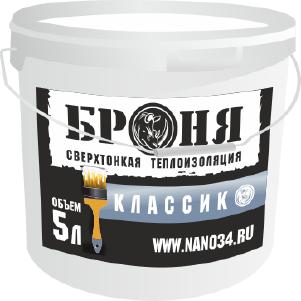 """Сверхтонкая теплоизоляция """"Броня"""" Классик 5 л НГ"""