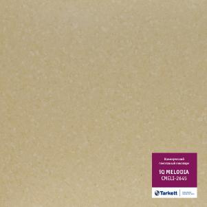 Коммерческий гомогенный линолеум Таркетт Мелодия 2645