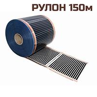 Инфракрасная термопленка Lavita LH-305, ширина 0,5 м (РУЛОН 150 м)