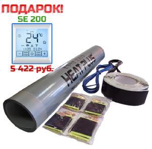 Комплект тёплого пола Heat Plus 100SP-1980-9 м² карбоновый инфракрасный