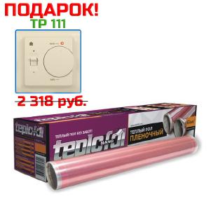 Пленочный теплый пол Teplofol-nano TH-130-0.9